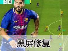 《实况足球》黑屏修复方法