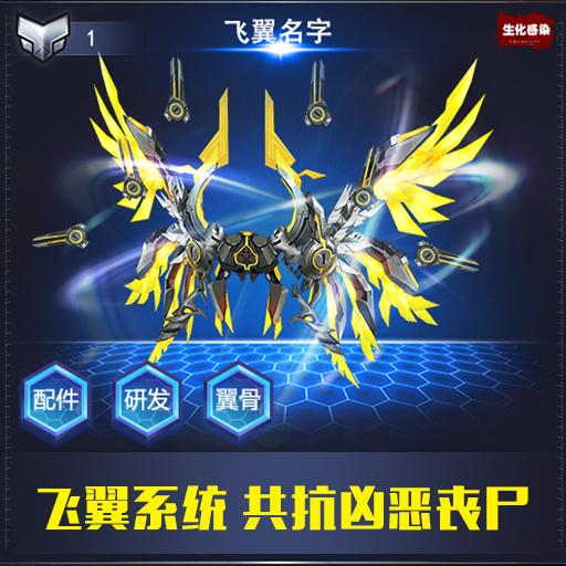 《生化感染》飞翼系统玩法详解