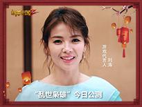 刘涛献七周年祝福《胡莱三国2》新版本上线
