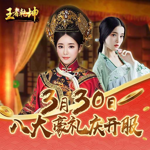 《王者乾坤》八大狂欢活动 齐贺全平台首发