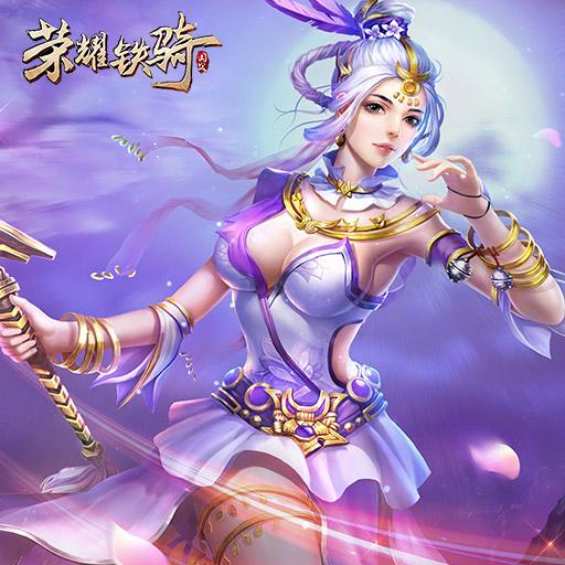 《荣耀铁骑》3月30日删档计费测试十大福利