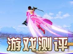 《剑荡八荒》菲律宾太阳网城上娱乐评测 核心玩法介绍