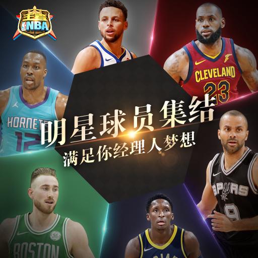 《王者NBA》游戏简介