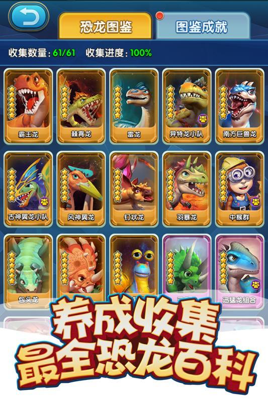 我的恐龙_截图