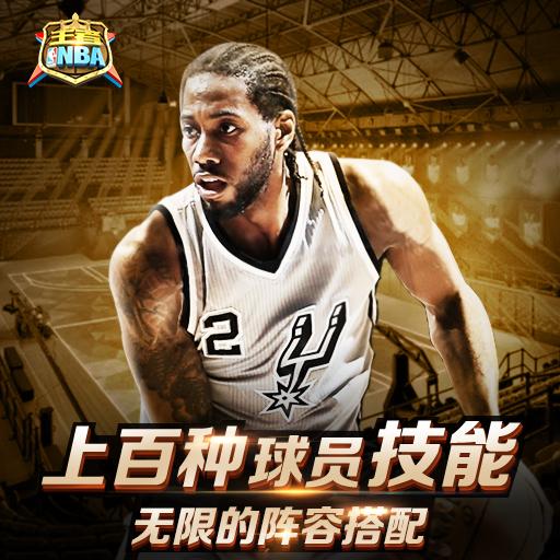 《王者NBA》-球员位置介绍