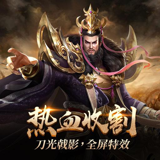 峥嵘汉末山河 《刀锋无双2》背景故事(一)