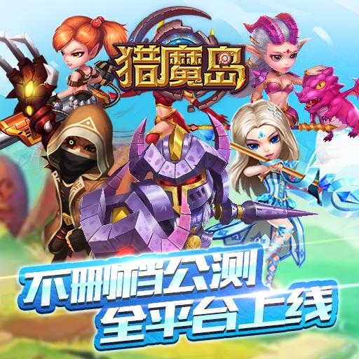 魔幻RPG手游《猎魔岛》