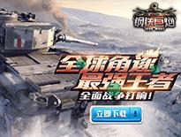 72国同服竞技《钢铁巨炮》急需中国支援
