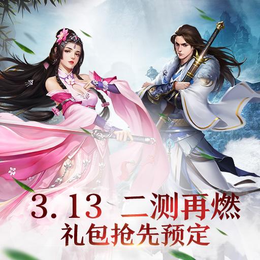 《剑舞奇缘》3月13日二测 玄幻重燃 涅槃新生