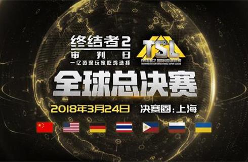 《终结者2》TSL联赛总决赛3.24上海开战