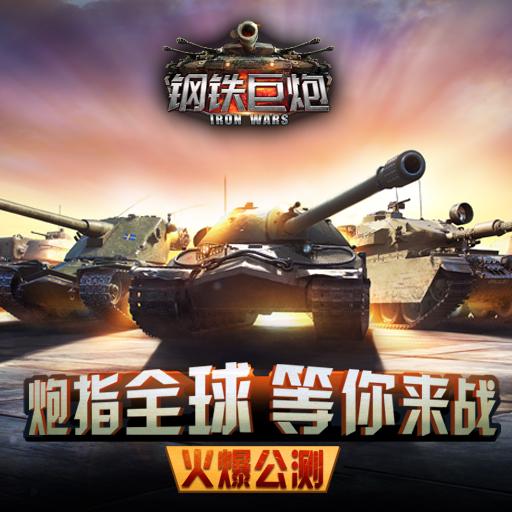冲出亚洲《钢铁巨炮》3月16日震撼首发