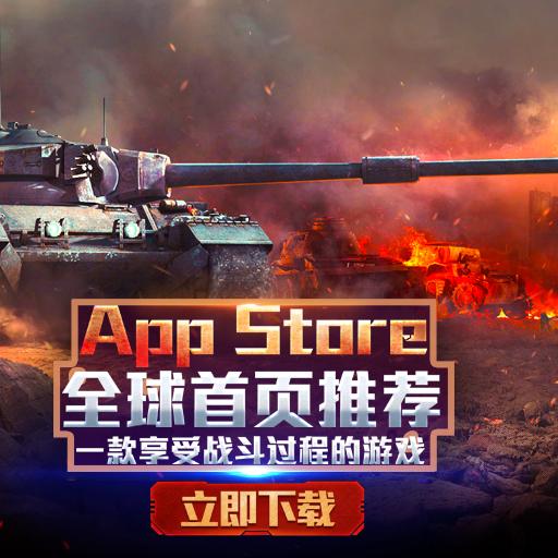 战力迅猛飞升《钢铁巨炮》称霸全球