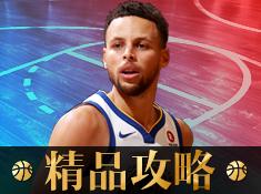 《王者NBA》-精品攻略