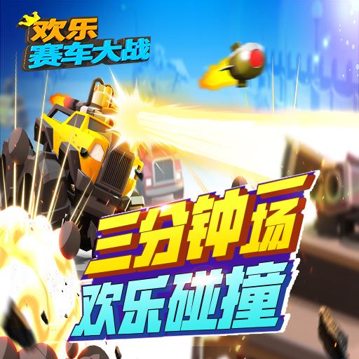 休闲竞技新体验《欢乐赛车大战》3月15日上线