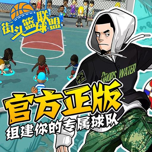 《街头篮球联盟》3月13号10点删档封测开启