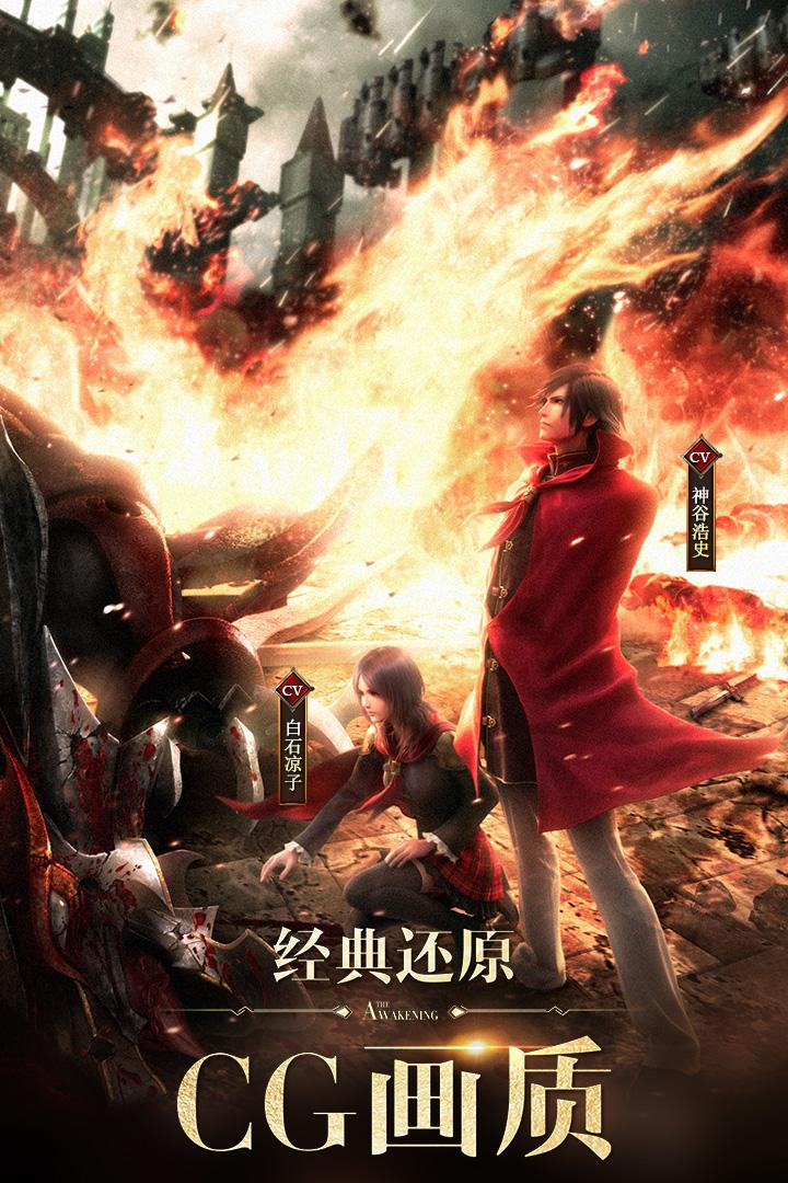 最终幻想觉醒正式版1.20.0截图0