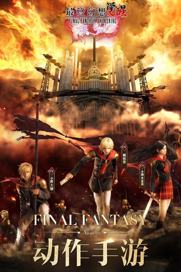 最终幻想觉醒正式版1.20.0截图2