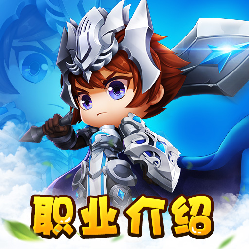《冒险王3OL》战士介绍