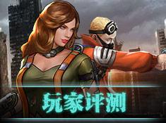 《末日之城》玩家评测专题