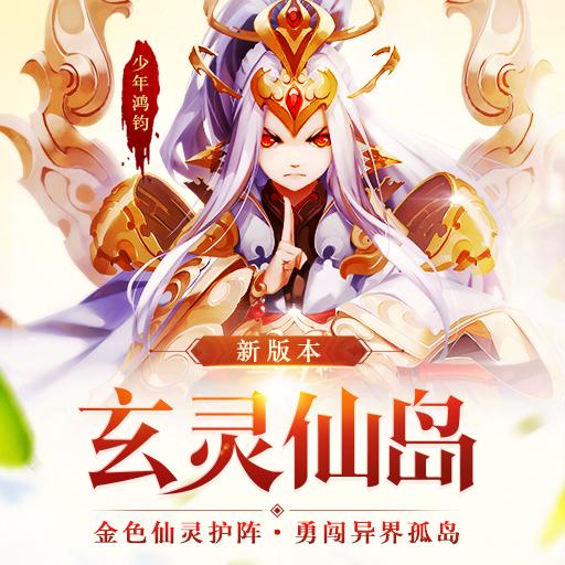 """《少年西游记》全新版本""""玄灵仙岛""""上线"""