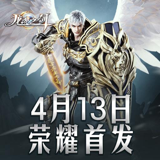 魔法之风吹起 《龙魂之剑》4月13日全平台首发