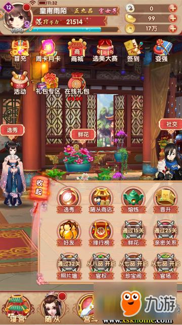 《熹妃Q传》海外游历玩法攻略
