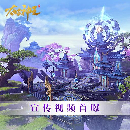 《太古神王:星魂觉醒》视频曝光