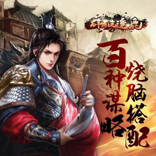 《群雄逐鹿》洛阳为王 如何快速占领皇城