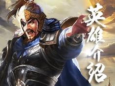 《群雄逐鹿》红色极品武将介绍