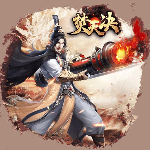 《焚天决》评测:刀剑的江湖 你玩大炮?
