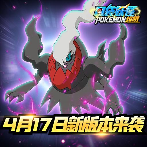 《口袋妖怪超萌》4月17日全新登场主角皮肤上线