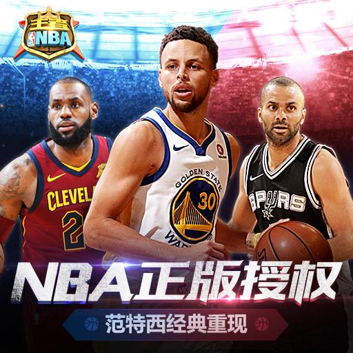 《王者NBA》4月18日王者归来!即将开测!