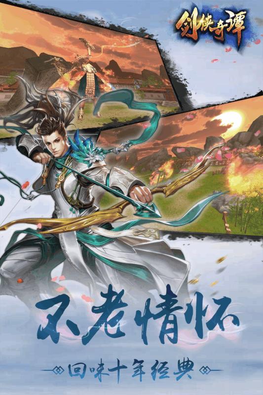剑侠奇谭_截图