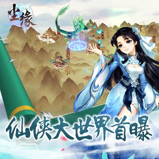寻仙觅妖 《尘缘》首部游戏高清实录视频曝光