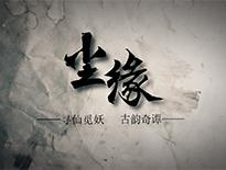 《尘缘》寻仙觅妖奇遇式卡牌手游视频首曝