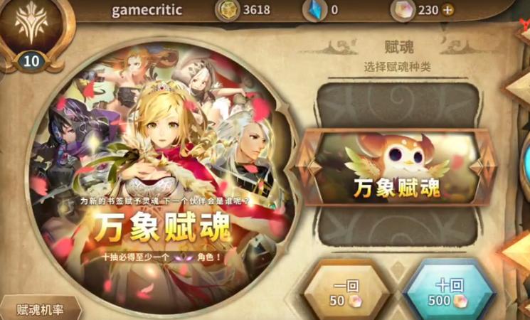 雷亞首款奇幻RPG手游 萬象物語手游試玩視頻