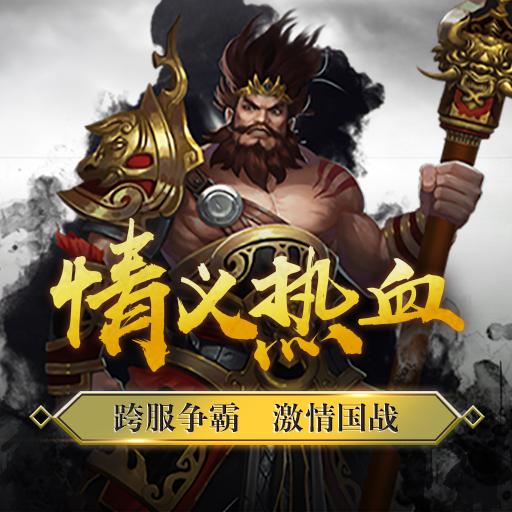 《军师天下》游戏背景