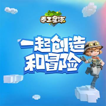 騰訊發力沙盒游戲 方塊建造游戲《手工星球》首度曝光