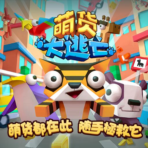 《萌货大逃亡》4月26日全安卓平台上线
