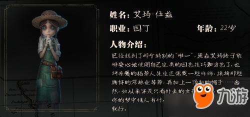 《第五人格》园丁背景推演文字版一览