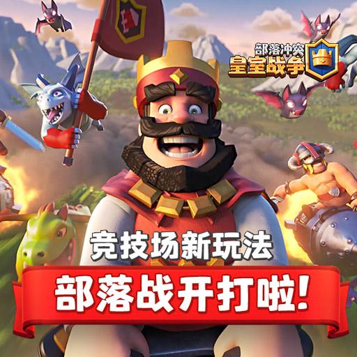《皇室战争》部落战更新来了!