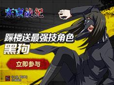 《东京战纪》最强技角色-黑狗来袭
