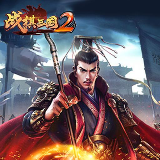 《战棋三国2》4月27日不删档上线火爆来袭