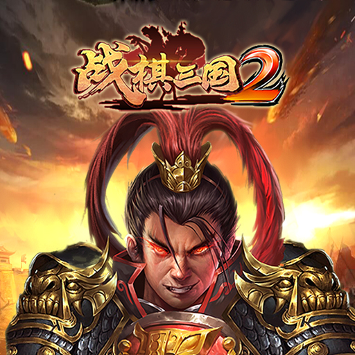 《战棋三国2》-玩法介绍