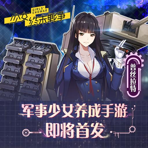 《少女终末战争》机甲少女待指挥