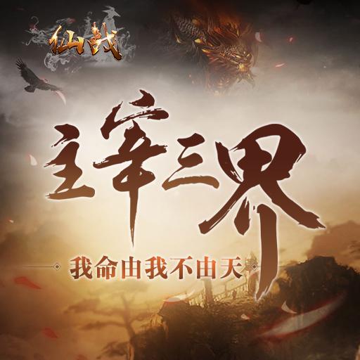 4月30日《仙战》不删档内测震撼来袭!