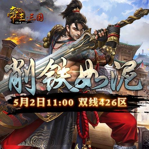 《帝王三国》双线426区5月2日开服活动
