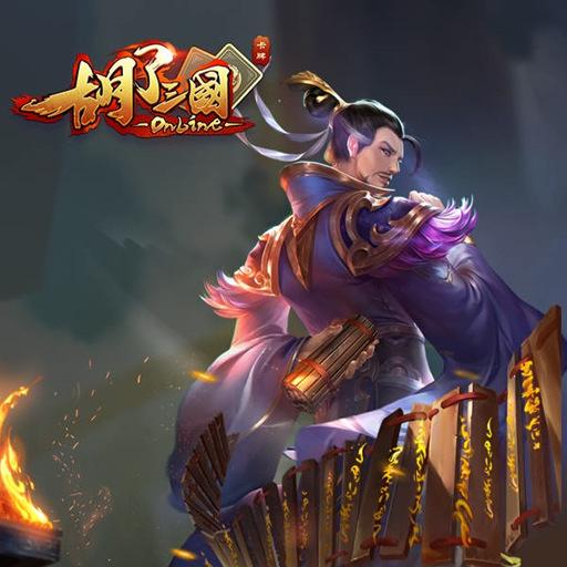 创新斗智游戏《胡了三国》正式上线!