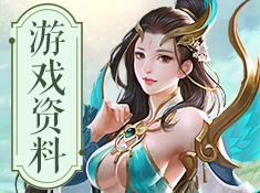 《仙剑至尊》游戏资料