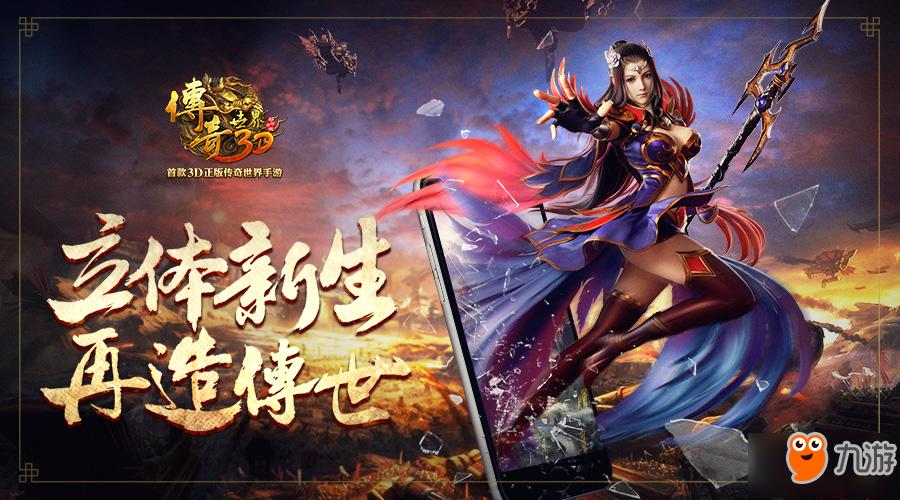 小威传奇手游 小威传奇游戏下载 小威传奇单机 网游